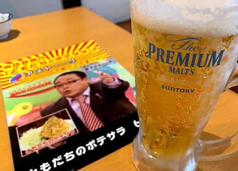生ビールと友達のポテサラ紹介