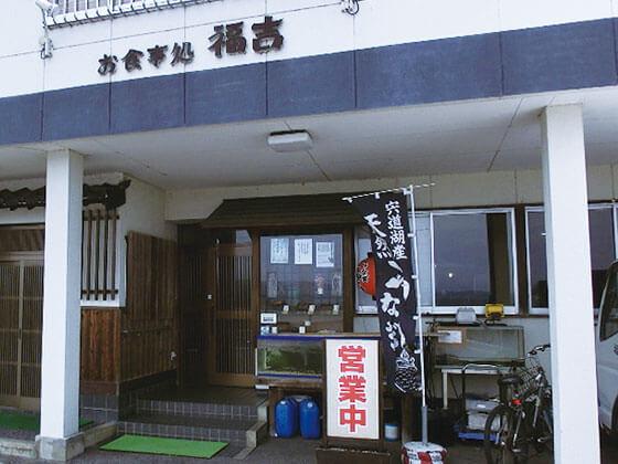福吉の店舗外観