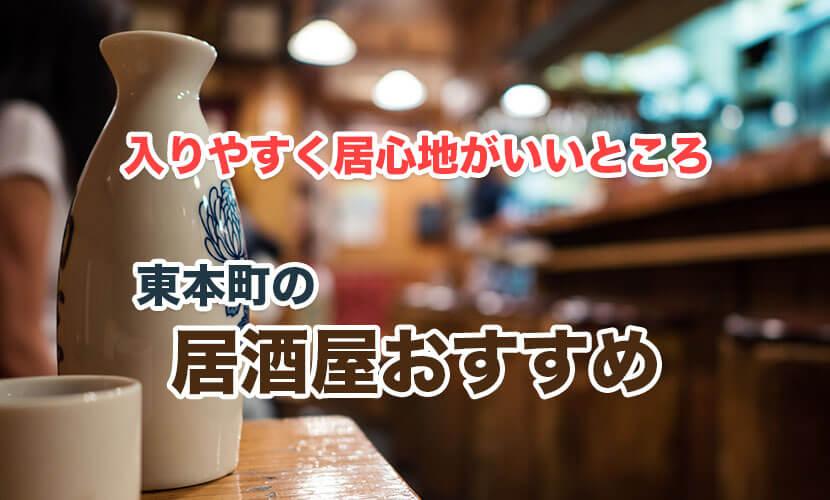 東本町のおすすめ居酒屋13選