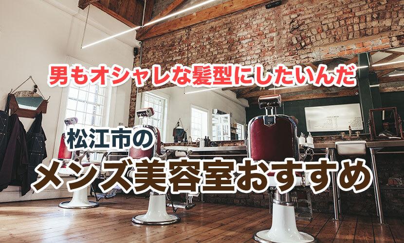 松江市のおすすめメンズ美容室5選!
