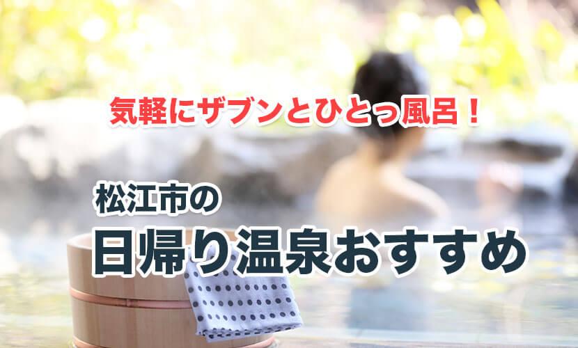 松江市の日帰り温泉・スーパー銭湯おすすめ紹介