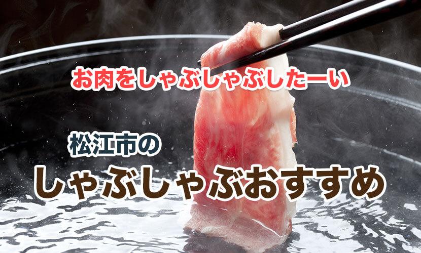 【松江】美味しいしゃぶしゃぶが食べれる人気店