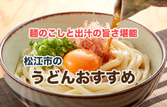 松江市の美味しいうどん店の紹介