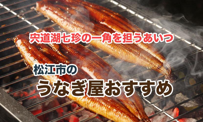 松江市の美味しいうなぎが食べられるお店5選