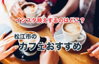 松江市のおすすめカフェの紹介