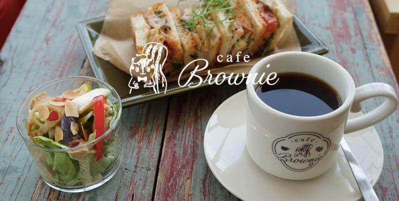 カフェブラウニー 松江 カフェ ハンバーガー コーヒー おしゃれ