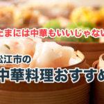松江の中華料理おすすめ6選!間違いなく美味しい人気店を厳選