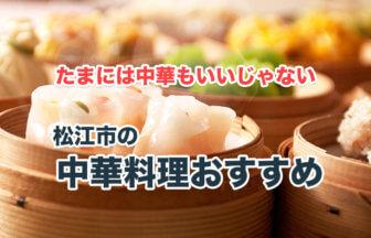 松江市の鉄板中華料理はここ