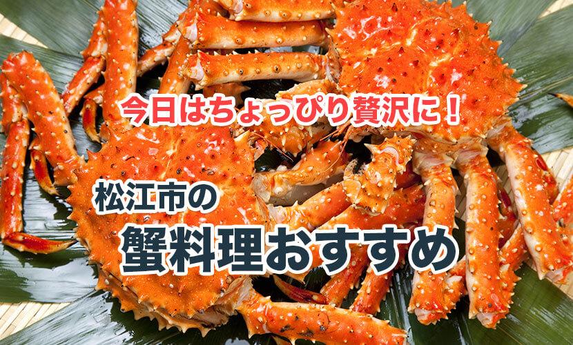 松江市のおすすめカニ料理のお店紹介