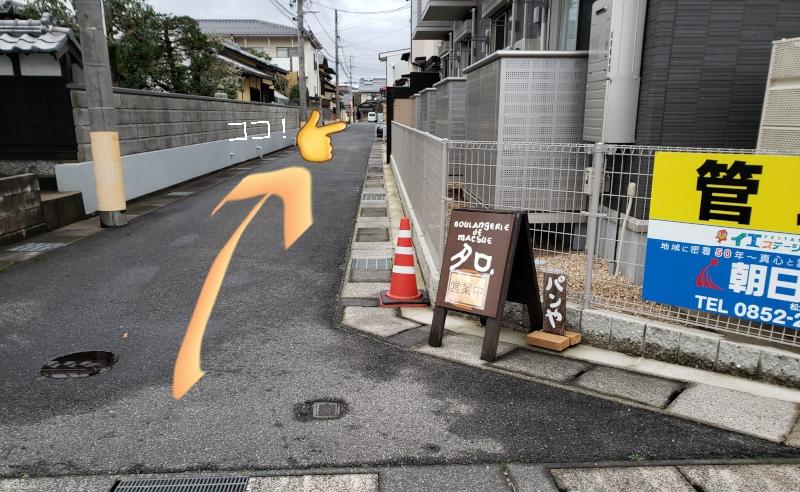 松江 パン タロ 場所