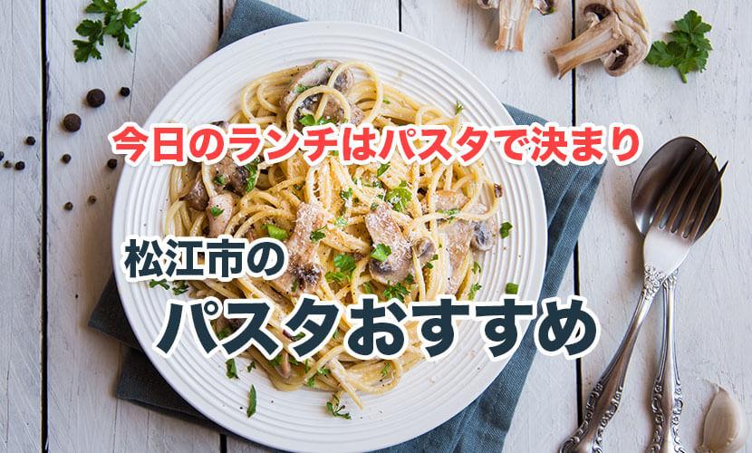 松江市でパスタが美味しいお店を探してみた