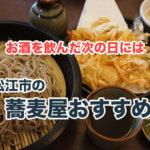 松江の美味しい蕎麦屋を徹底調査!行列店〜隠れ家的名店9選