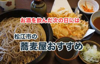 松江市のおすすめ蕎麦屋を徹底調査!