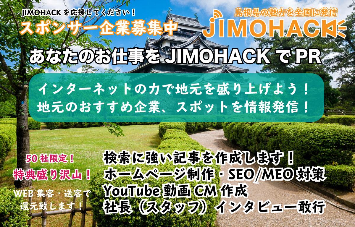 ジモハックのパートナー広告