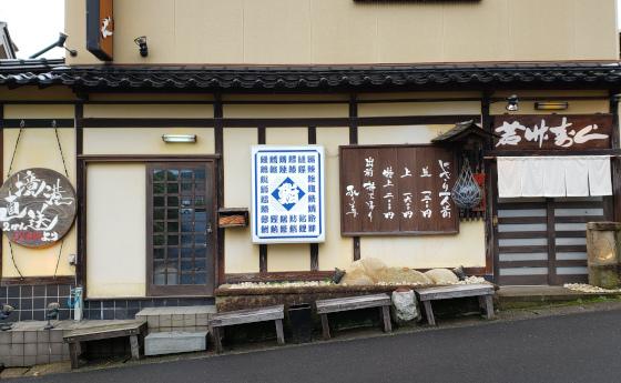若竹寿司の外観