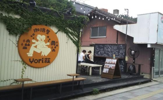 珈琲屋yori荘の外観