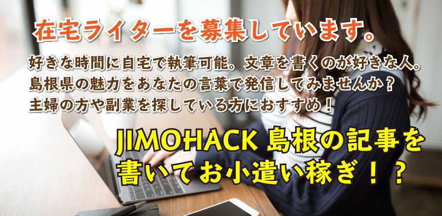 JIMOHACKライター募集