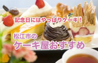 松江市のおすすめなケーキ屋さんを厳選して紹介!