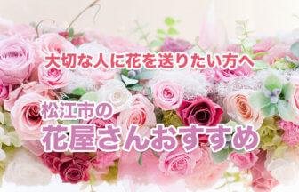 松江市のおすすめ花屋をご紹介