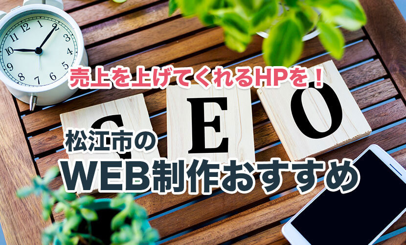 松江市の集客が得意なホームページ制作業者