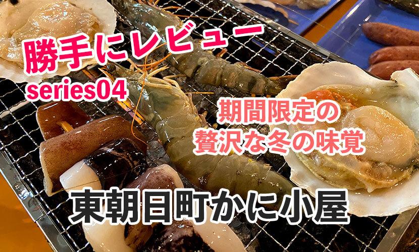 松江市のかに小屋で美味しいお食事をいただきました。