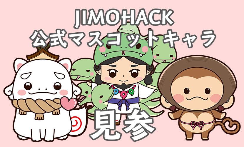 ジモハック公式マスコットキャラクター