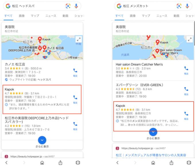 Googleマップでのカポックの見え方