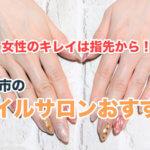 松江市で人気のネイルサロン6選!迷ったらここを選んでおけば間違いなし!