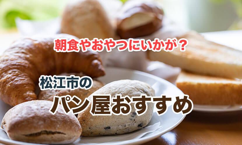 松江の美味しいパン屋さんおすすめ7選
