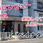 松江市北田町【ペイナタル】のチョコレートやケーキが美味しいと評判なので行ってみた!