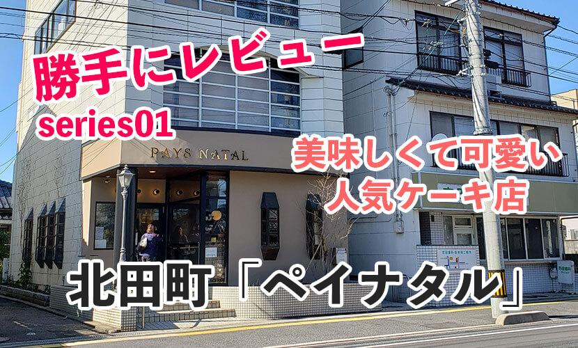松江市北田町のケーキ店「ペイナタル」