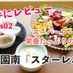 学園南のDeli&Cafe STAR LEO (スターレオ)で栄養たっぷりなスーパーフードをいただきました