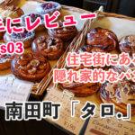 南田町にある隠れ家的なパン屋さん「タロ.」は美味しいのか調査に行ってみた