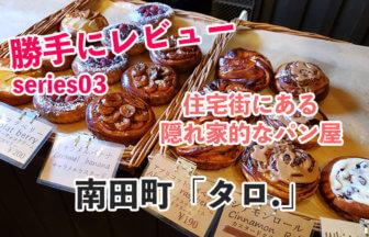 松江市南田町のパン屋「タロ.」とレビュー