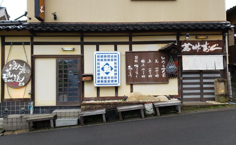 玉造温泉の若竹寿司外観