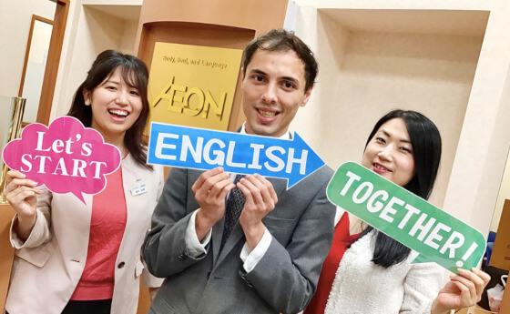 イーオン 英会話 英会話スクール 松江 松江駅