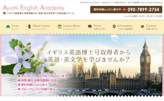 ayumi English academy 松江 英会話