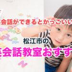 松江市のおすすめ英語・英会話教室9選!まずは無料体験をしてみよう!