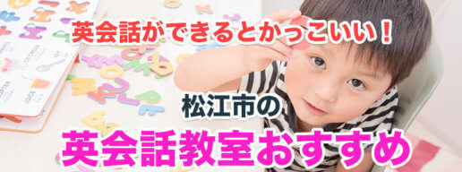 松江市のおすすめ英会話教室8選