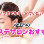 松江市で注目の人気エステサロンまとめ!痩身・フェイシャル・ブライダルエステなど