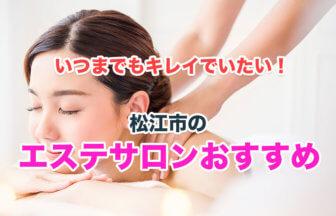 松江市の人気エステサロンを厳選して紹介します!