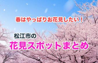 松江市のお花見スポットまとめ