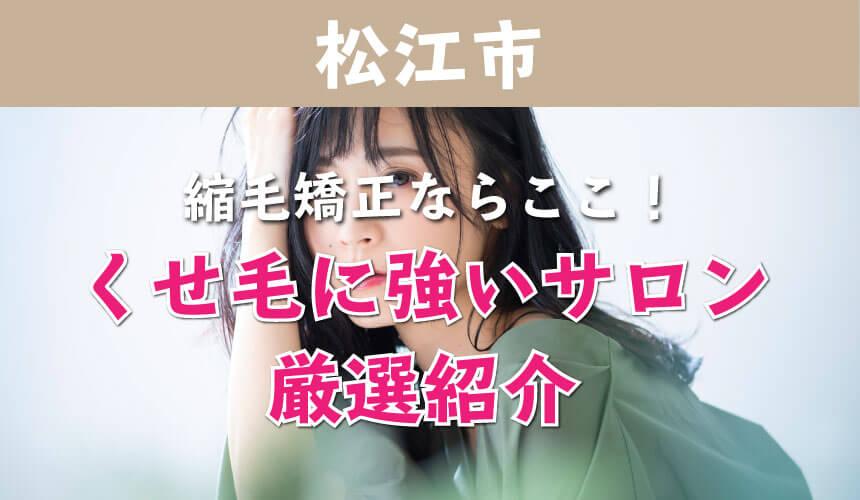 松江市のくせ毛に強い美容室おすすめ