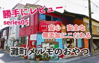 松江市灘町のメルモのおやつ