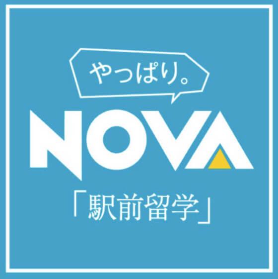 NOVA 松江 駅前 駅前留学