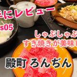 【ろんぢん松江本店】大正ロマンの雰囲気漂う老舗!すき焼き・しゃぶしゃぶが美味い西洋料理屋さんに行ってみた