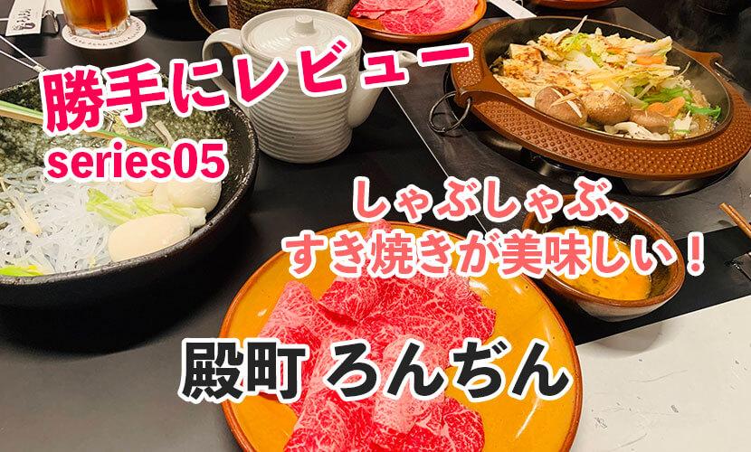 しゃぶしゃぶ、すき焼きが美味しいろんぢん松江本店をレビュー