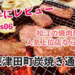 東津田町の「炭焼通り」は七輪の炭火で食べる昔懐かしい焼肉屋さんでした!