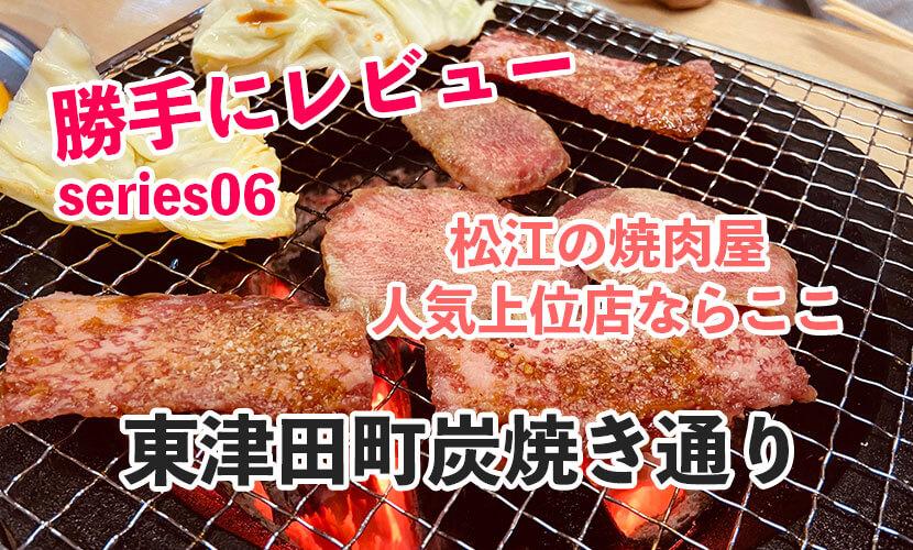 松江市「炭焼き通り」(焼肉屋)