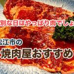 【松江市】とにかく美味しい焼肉屋10選!地元民がとっておきのおすすめをご紹介